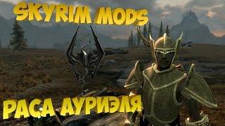Skyrim mods - Раса Ауриэля