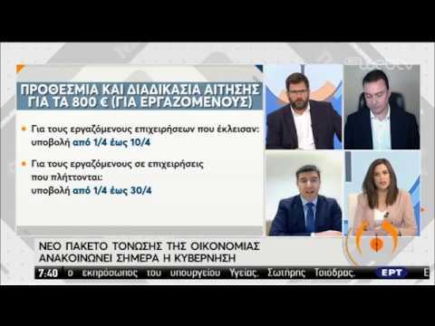 Εργασιακά και Επιδόματα   30/03/2020   ΕΡΤ