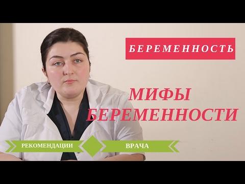 Советы Беременным. Рекомендации врача.Триместры. Мифы Беременности. 🚺