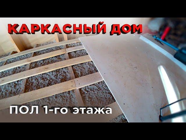 17 Пол 1-го этажа (Подшивка, утепление, гипсостружечная плита)