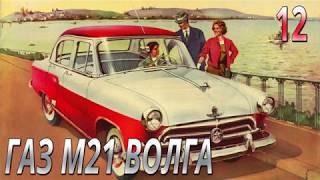 Модель легендарного автомобиля ГАЗ М21 Волга 1:8. Выпуск №12. Обзор и сборка.