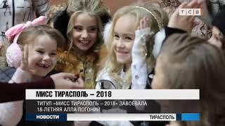 Мисс Тирасполь – 2018