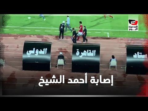 بعد إصابة متولي.. أحمد الشيخ يغادر الملعب بعد إصابته بمباراة أسوان