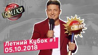 Новый Тренер - Летний Кубок Лиги Смеха, Часть 1 | Полный выпуск 05.10.2018