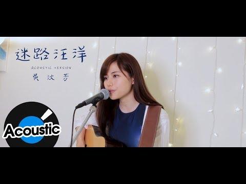 吳汶芳 Fang Wu - 迷路汪洋 A Drop in the Ocean ( Official Acoustic Ver. )