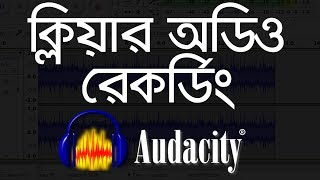 How to Record Vocal With Audacity (Bengali)