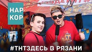#НарКор #ТНТздесь Рязань   6