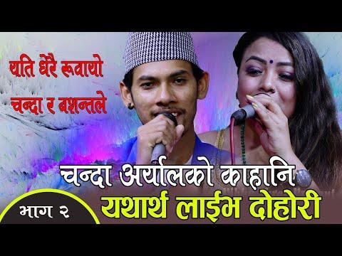 Vibhu Shree Live Dohori Ep-2, धोका दिनेलाइ के भनम र खोइ By Chanda Aryal & Basanta BK 2078/2021