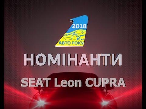 Seat   Leon Cupra  Хетчбек класса C - тест-драйв 2