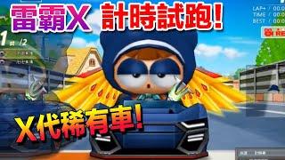 【村村】雷霸X 計時試跑  城鎮高速公路 海濱大道 海盜決鬥 巴西F1賽道 (跑跑卡丁車)