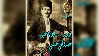 عبدالحي حلمي /دور لا يا عين /علي الحساني تحميل MP3
