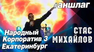 #АНШЛАГ #Стас Михайлов #LIVE Екатеринбург 21 12 2017