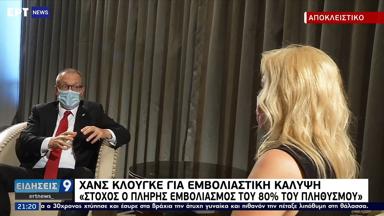Ο περιφερειακός διευθυντής του ΠΟΥ στην Ευρώπη, Χανς Κλούγκε, αποκλειστικά στην ΕΡΤ