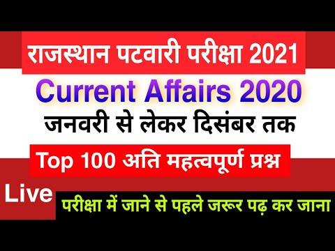 राजस्थान पटवारी परीक्षा 2021, जनवरी से दिसंबर तक करंट अफेयर