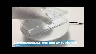 Видеообзор ценникодержателя для смартфонов