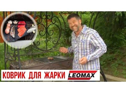 Волшебный коврик для жарки. Антипригарный тефлоновый коврик для гриля, барбекю, мангала leomax.ru