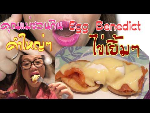 คุณแม่พากิน |Egg Benedict |คำใหญ่ๆไข่เยิ้มๆ #คุณแม่วัยทองUK