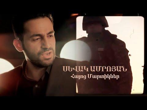 Sevak Amroyan - Hayoc martikner