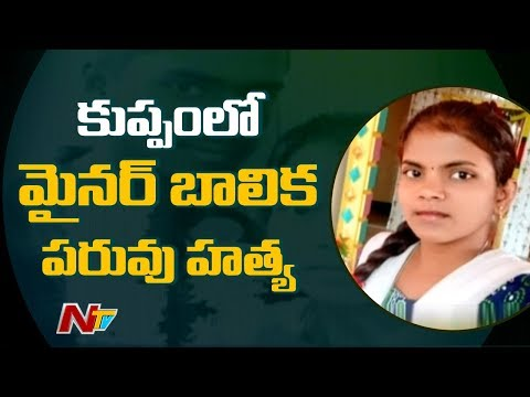 Minor Girl Slayed After Love Marriage, Police Suspects Parents | Chittoor | NTV