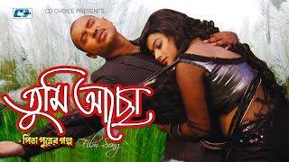 Tumi Acho   Arfin Rumey   Porshi   Maruf   Sahara   Bangla Movie Song    FULL HD