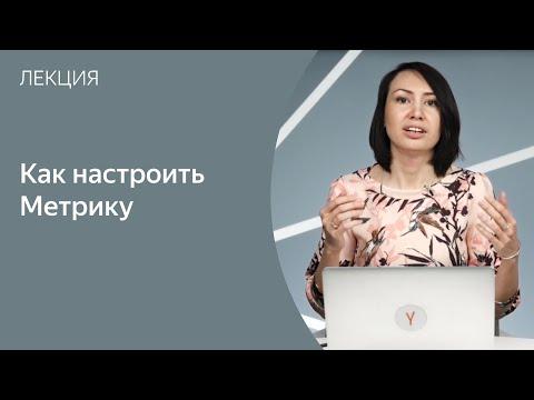 Как интернет-магазину настроить Яндекс.Метрику
