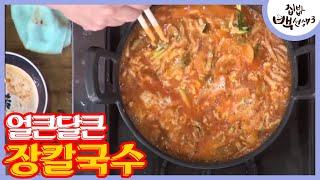 백주부, 얼큰한 ′장칼국수′ 쉽게 만드는 꿀팁! 집밥 백선생 23화