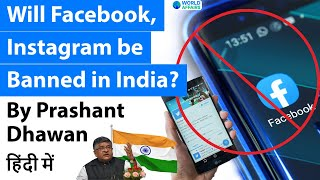 Will Facebook Instagram be Banned in India? 26th May Ban Possible on twitter? - BANNED