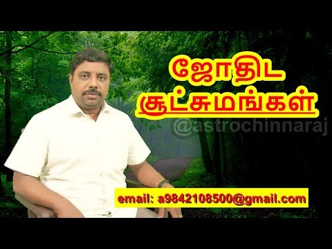 Download Tamil Astrology - 9mack