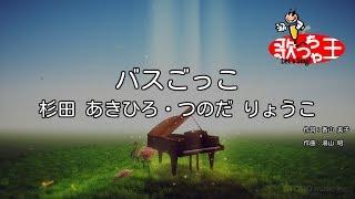 カラオケバスごっこ/杉田あきひろ・つのだりょうこ