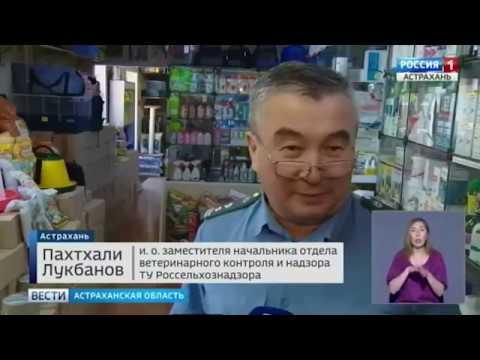 Управление Россельхознадзора осуществляет контроль за оборотом лекарственных препаратов для ветеринарного применения в Астраханской области