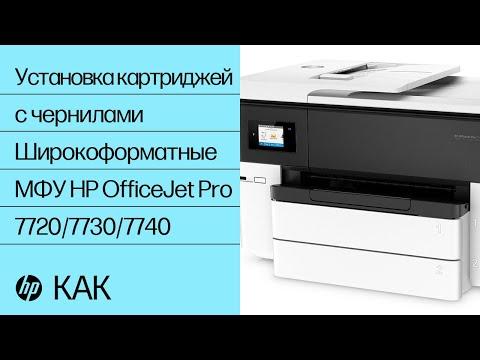 Как установить картриджи с чернилами в широкоформатные МФУ серии HP OfficeJet Pro 7720/7730/7740 All-in-One.