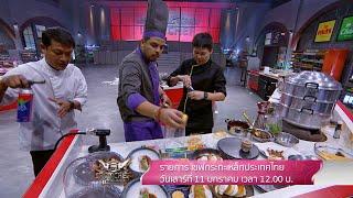 [Teaser] เมื่อจ้าวแห่งอาหาร Asian Fusion บุก Kitchen Stadium เพื่อโค่นบัลลังก์เชฟกระทะเหล็ก