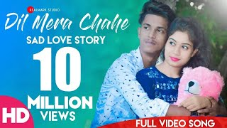 Dil Mera Chahe(full Song)❤️| New Sad Love Story | Latest 2019 Hindi Song | Arian | Realmark studio