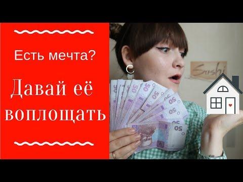 Как НАКОПИТЬ деньги на свою МЕЧТУ / учимся откладывать