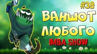 1000000 УРОНА в Ability Draft dota 2 | IMBA SHOW #38