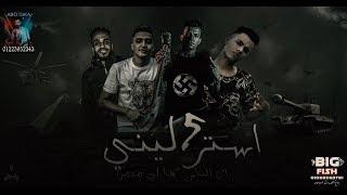 """كليب مهرجان 5 استرلينى """" غناء-عصام صاصا """" كلمات عبده روقه"""" توزيع خالد لولو تحميل MP3"""