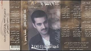 تحميل اغاني عبدالهادي حسين - قصة غيابك MP3
