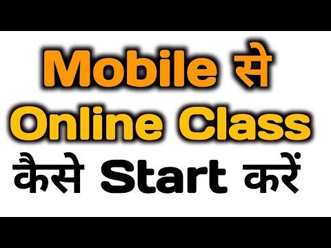 #howtoteachonline : online teaching II Virtual Class II Youtube  Class कैसे Start करें
