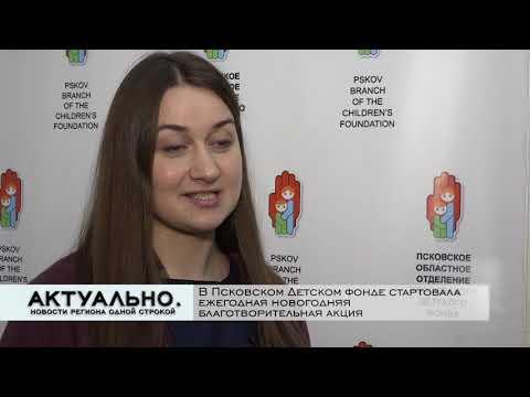 Актуально Псков / 13.11.2020