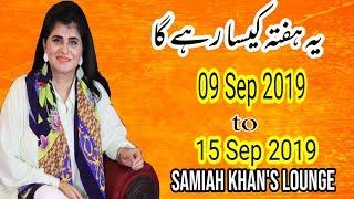 Weekly Horoscope   09 Sep 2019 to 15 Sep 2019   Yeh Hafta Kaisa Rahay Ga   Samiah Khan's Lounge