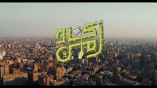 خالد مختار ـ اكاد من | Khaled Mokhtar ft. Farra - Akado Men تحميل MP3