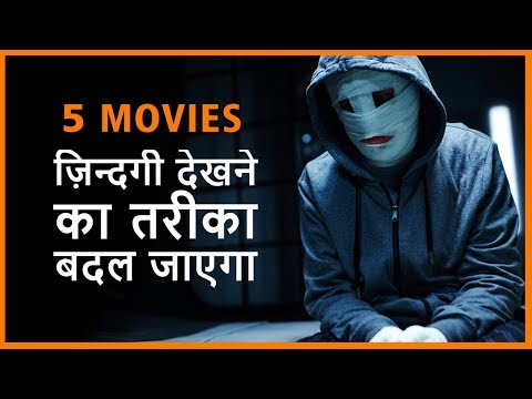 5 English Movies to watch to Understand Life | Motivational movies in Hindi | Student Motivation