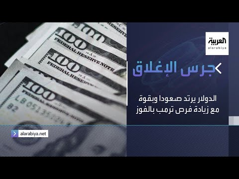 العرب اليوم - شاهد: الدولار الأميركي يرتد صعودًا وبقوة