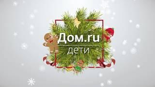 Дом.ru Дети: про Новый год