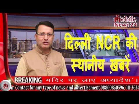 दिल्ली NCR की ख़बरें   Delhi NCR Latest News   Local news   Exclusive news   Mobilenews 24.