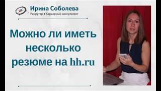 Hh. ru благовещенск амурская область резюме