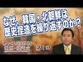【動画】朝鮮のはじまりは捏造だらけ!?じっくり学ぼう!韓国・朝鮮史