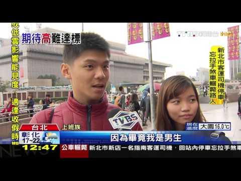 【TVBS】對象月收入期待!男:4萬2、女:5萬1 僅1/4達標
