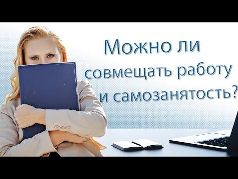 Можно ли совмещать работу и самозанятости?