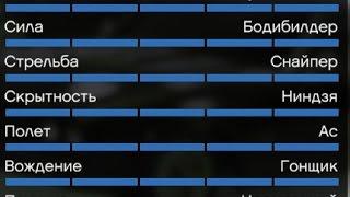 GTA Online - Характеристики персонажа(для чего нужны и как прокачать)
